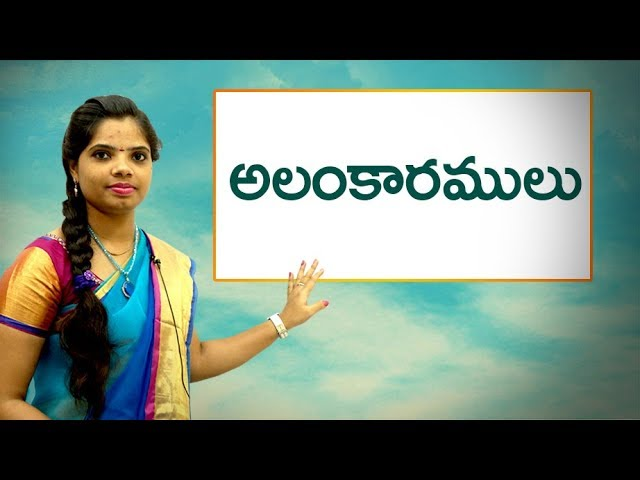 Alamkaramulu in Telugu : అలంకారములు : Learn Telugu for all : Telugu Language thumbnail