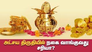 Akshaya Tritiya | IBC Tamil Tv