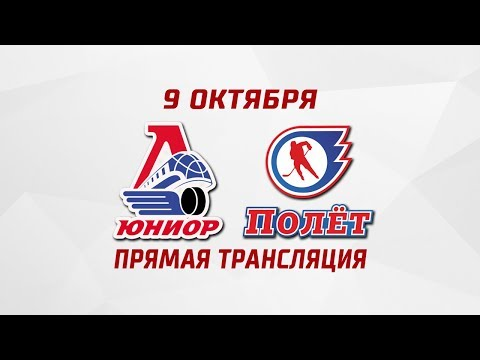 НМХЛ'18/19: «Локо-Юниор» - «Полёт». Игра №1