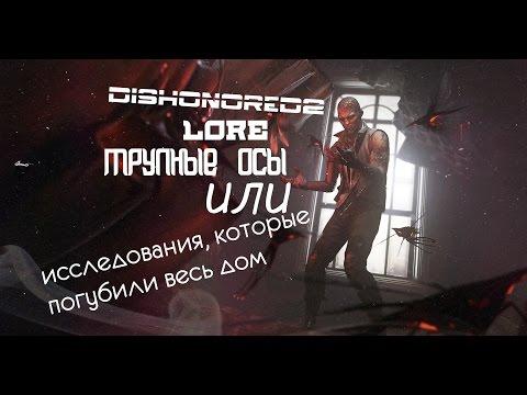 Dishonored 2 - [ трупные осы ] исследования массового поражения