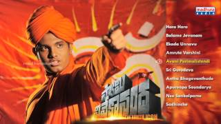 Vivekananda - Swami Vivekananda Movie Full Songs - Jukebox - Master Prabhat, Suresh Bujji, G R Reddy