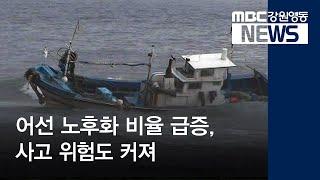 투R)어선 노후화 비율 증가, 사고 위험도 커져
