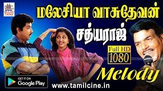 Sathyaraj Songs   Music Box