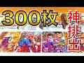 【DBH】ドラゴンボールヒーローズ GDM4弾 300枚!!排出結果&配�