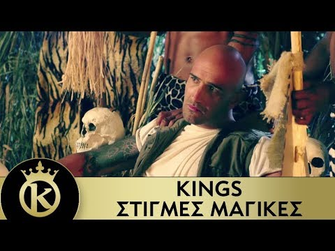 KINGS - Stigmes Magikes | Σ�ιγμε�� Mαγικε�� | Official Music Video