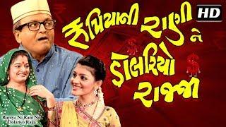 Rupiya Ni Rani Ne Dolariyo Raja Superhit Comedy Gujarati Natak Sanjay GoradiaToral Trivedi
