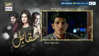 Muqabil - Episode  22 - ( Teaser ) - ARY Digital Drama