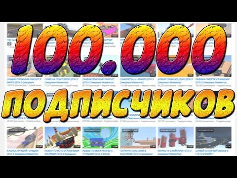 100.000 ПОДПИСЧИКОВ!!! (ИСТОРИЯ МОЕГО КАНАЛА)