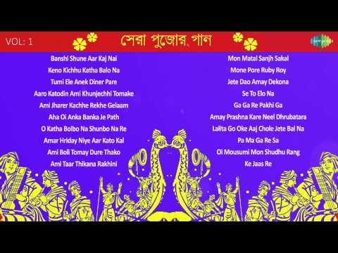 Sera Pujor Gaan | Banshi Shune Aar Kaj Nai | Old Bengali Songs...