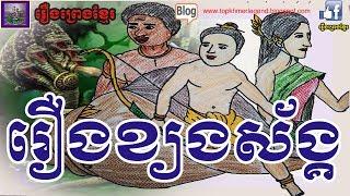 រឿងព្រេងខ្មែរ-រឿងខ្យងស័ង្គ|Khmer Legend