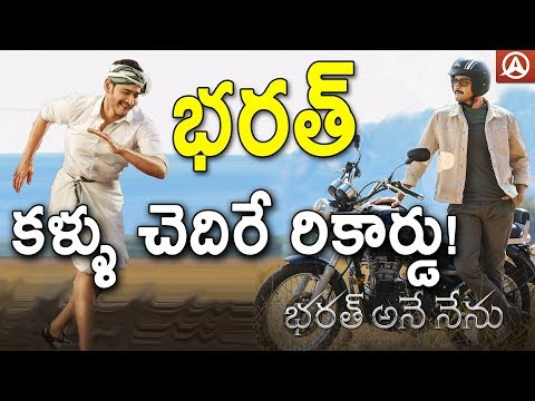 Bharat Ane Nenu Creates New Records In Tollywood Industry | Mahesh Babu | Namaste Telugu
