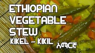 Ethiopian Vegan Vegetable Stew Recipe - Kikel Kikil አማርኛ