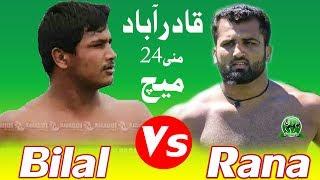 Gojra Kabaddi Cup 2017 | Ali Shan Vs Bilal Dhilon New Kabaddi Match