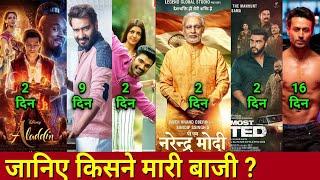 PM Narendra Modi Box Office Collection,De De Pyar De Collection, Aladin, India's Most wanted, Soty2,
