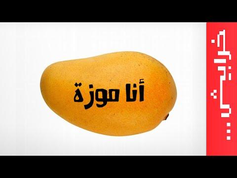 أنا مش اسرائيلية!