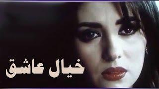 الفيلم العربي: خيال العاشق