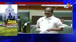 TRS MLA Koppula Eshwar Speech in Telangana Assembly  News