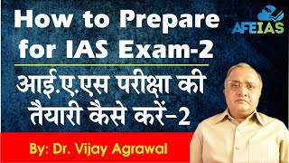 How to prepare for IAS Exam (PART-2) by Dr. Vijay Agrawal   AFE IAS   IAS Coaching