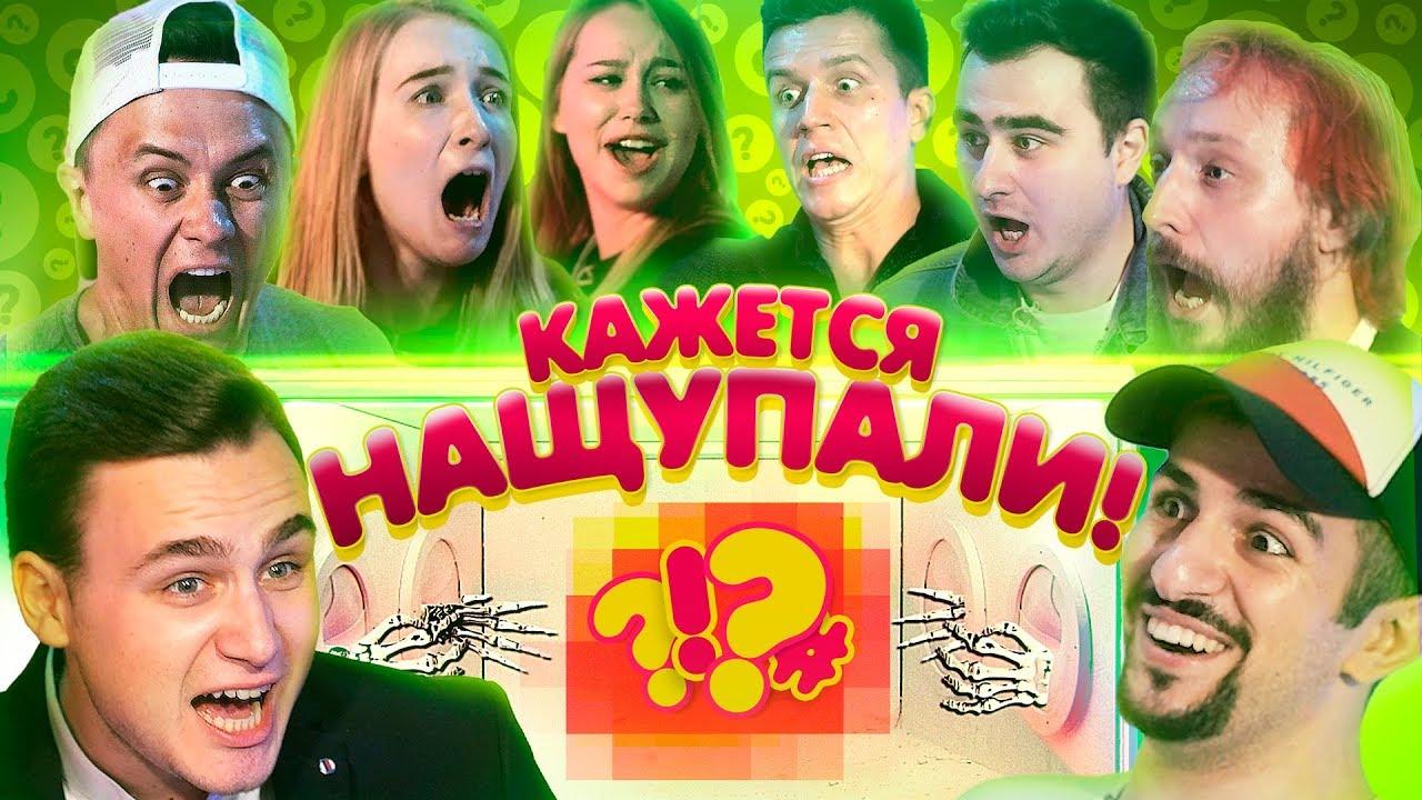 Кажется, Нащупали #3: Николай Соболев, Гурам, Хоффман, Старый, Room Factory, Илья Соболев, Косяков