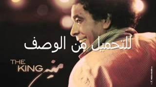 محمد منير -  أمجاد يا العرب -- mohamed moner - amgad elarb 2012