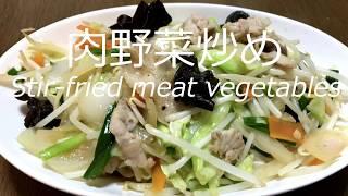 ごま油が香ばしい!肉野菜炒めの作り方・レシピ How to make stir-fried meat and vegetables