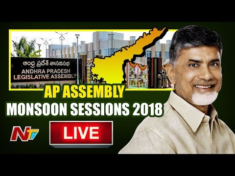 AP Assembly Monsoon Session 2018 Live | Chandrababu Naidu Speech LIVE  | NTV Live