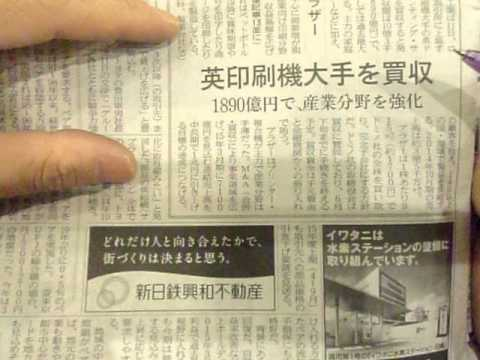 GEDC1990 2015.03.13 nikkei news paper