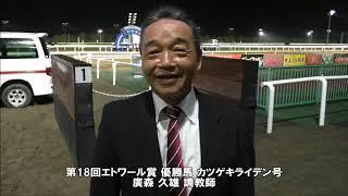 20180814エトワール賞 廣森久雄調教師