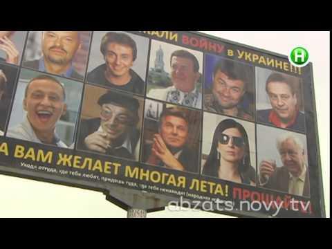 Кто клеит изображение Владимира Путина на билбордах вдоль наших дорог? - Абзац! - 14.04.2014