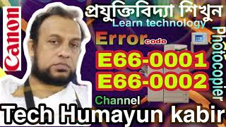 01. How to solution error code: E000066-0001, E000066-0002 Canon image RUNNER ADVANCE 6275, 6265, 6255.
