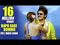 Attarintiki Daredi Songs || Bapu Gari Bommo - Pawan Kalyan, Pranitha