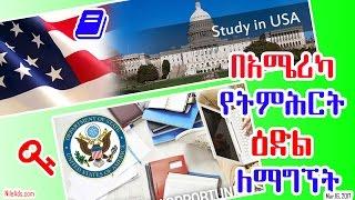 በአሜሪካ የትምሕርት ዕድል ለማግኘት - Study Opportunity in USA - VOA