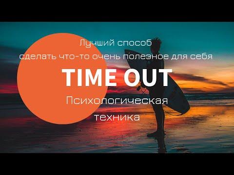 Техника Тайм -Аут © B.Turaev