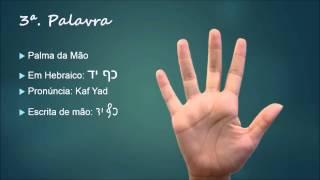 Aprenda 5 Palavras De Hebraico Por Dia #3