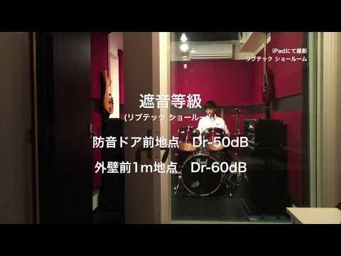 リブテック ショールーム ドラム編
