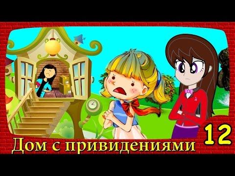 Дом с Привидениями 12 серия Играем Вместе  Мультики на русском