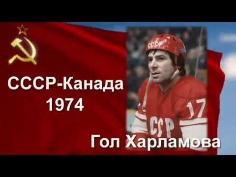 СССР-КАНАДА 1974 ГОЛ ВАЛЕРИЯ ХАРЛАМОВА  USSR-Canada 1974 GOL Valery Kharlamov