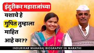 INDURIKAR MAHARAJ comedy kirtankar Biography in Marathi - इंदुरीकर महाराजांविषयी हे माहिती आहे का?