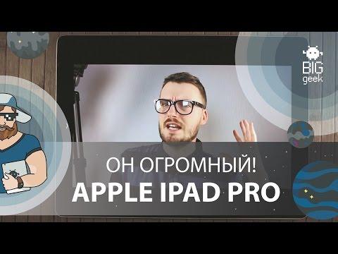 Обзор Apple iPad Pro: ОН ОГРОМНЫЙ!