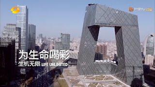 《生机无限》20180607期:为生命喝彩 Life Unlimited【芒果TV精选频道】