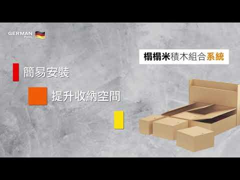 榻榻米積木組合系統 | 特大收納空間