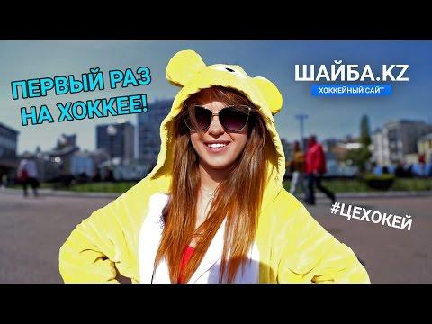 Хоккей, чемпионат мира в Киеве. Модель Александра Тисленок первый раз на хоккее. Пятый выпуск.
