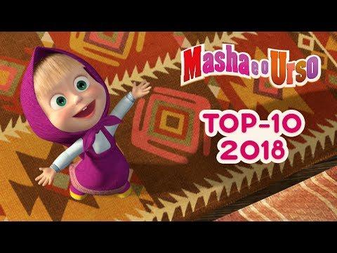 Masha e o Urso. Top 10 ? Los Mejores Episodios del 2018