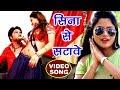 NEW BHOJPURI SONGS 2018 - Seena Se Satawa Sute Ke Beriya - Bhojpuri Hit Songs 2018