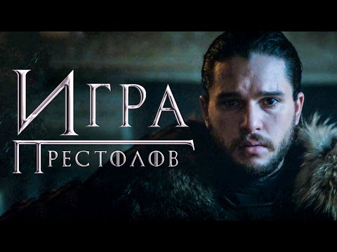 Игра престолов 7 сезон [Обзор] / [Трейлер 2 на русском]