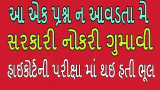 Single worng answer I miss government JOB IN GUJRAT HIGH COURT