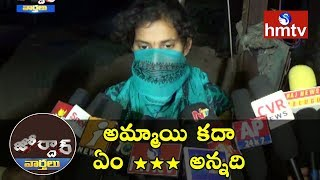 అమ్మాయి కదా.. ఏం *** అన్నది | Boy Cheats Girl | Tatipaka | Jordar News | hmtv News