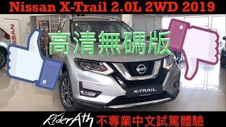 NISSAN X-Trail 2019小改款的不專業中文評測!這台車適不適合你?看了自有分曉⚠️(高清無碼版)