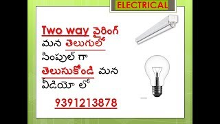 two way control switch wiring in telugu