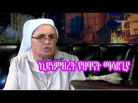 Sister Luterda On Seifu Show